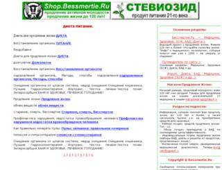clearing.bessmertie.ru screenshot