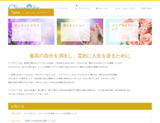 clearsight.jp screenshot