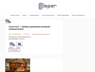 cleper.ru screenshot