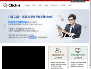click-i.co.kr screenshot