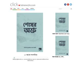 click.bdnews24.com screenshot