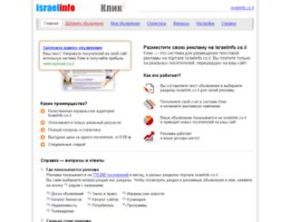 click.israelinfo.ru screenshot
