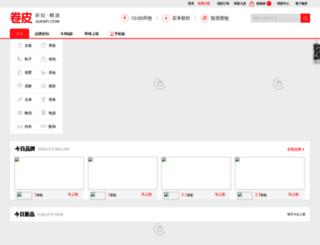click.juanpi.com screenshot