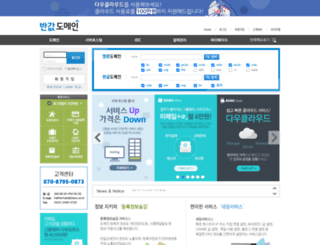clickdomain.co.kr screenshot