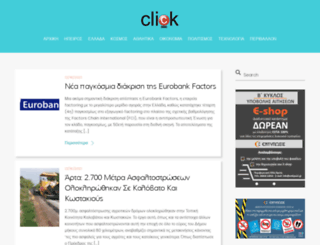 clicknews.gr screenshot