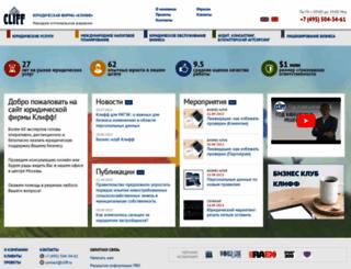 cliff.ru screenshot