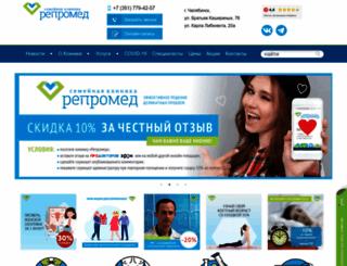 clinica-repromed.ru screenshot