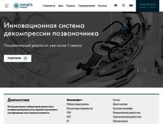 cliniclancette.ru screenshot
