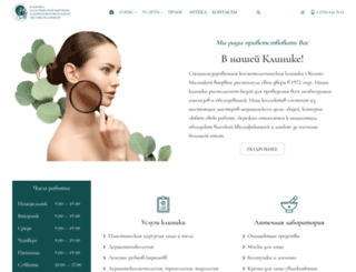 clinicmalitskaya.kz screenshot