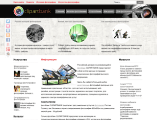 clipartbank.ru screenshot