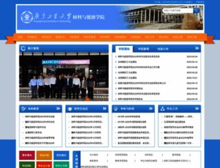 clnyxy.gdut.edu.cn screenshot