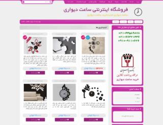 clock.shopfa.com screenshot