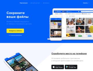 cloclo18.datacloudmail.ru screenshot