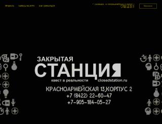 closedstation.ru screenshot