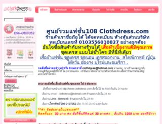 clothdress.com screenshot