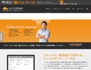 cloud.tsukaeru.net screenshot