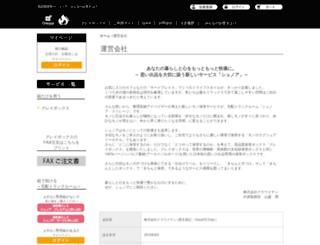 cloud10.jp screenshot