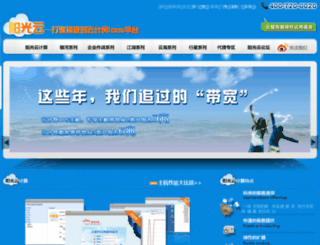 cloud2011.sundns.com screenshot