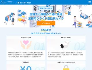 cloudcamera.jp screenshot
