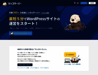 cloudhosting.jp screenshot