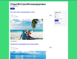 cloudstravel.ru screenshot