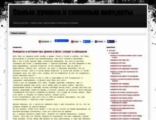 club-anekdotov.blogspot.com screenshot
