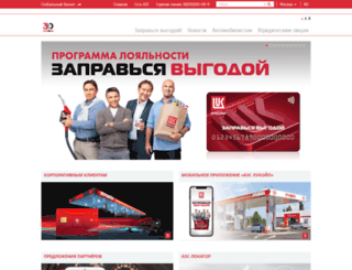 club-lukoil.ru screenshot