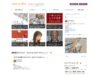 club-willbe.jp screenshot