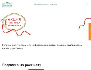 club.ahmadtea.ru screenshot