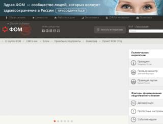 club.fom.ru screenshot