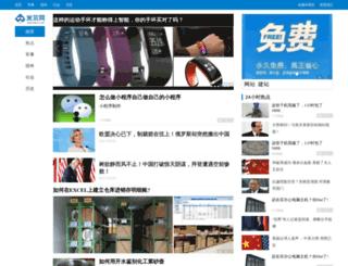 club.miercn.com screenshot