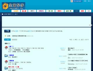 club.militaryy.cn screenshot