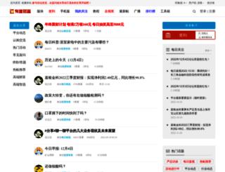 club.niwodai.com screenshot