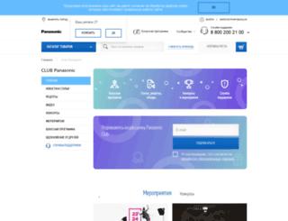 club.panasonic.ru screenshot