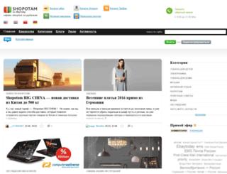 club.shopotam.ru screenshot