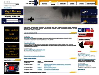 club.velhod.ru screenshot