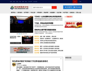 club.xihaiannews.com screenshot