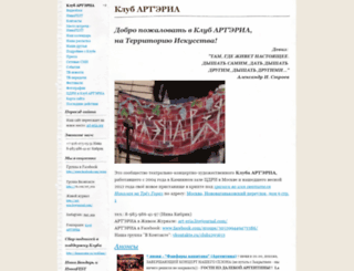 clubarteria.ru screenshot