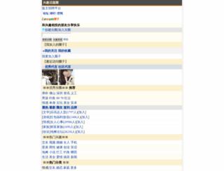 clubc.lexun.com screenshot