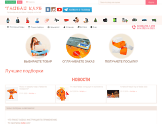 clubtaobao.ru screenshot