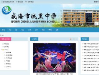 clzx.hcedu.cn screenshot