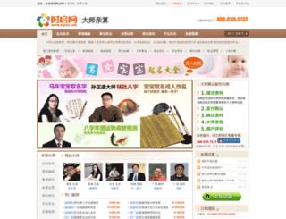 cm.aqioo.com screenshot