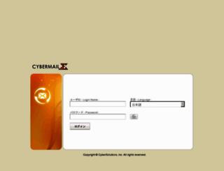 cm.cybermail.jp screenshot