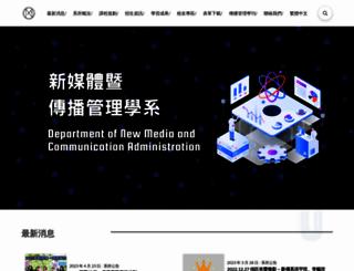 cm.mcu.edu.tw screenshot