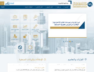 cma.gov.kw screenshot
