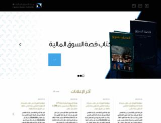 cma.org.sa screenshot
