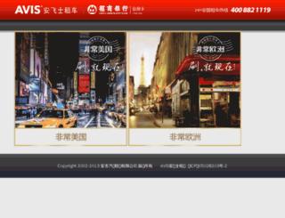 cmb.avischina.com screenshot