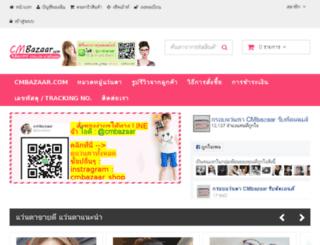 cmbazar.com screenshot