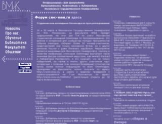 cmc-msu.ru screenshot