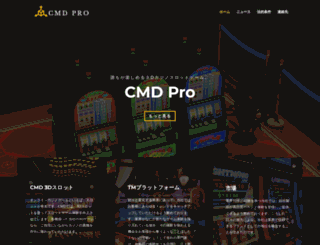 cmd-pro.com screenshot